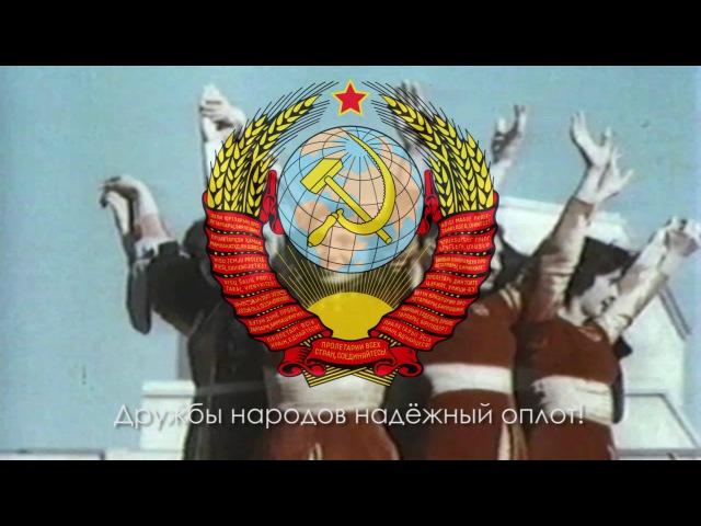 Гимн Советского Союза - Государственный гимн СССР (1977-1991) [6 langs subs]