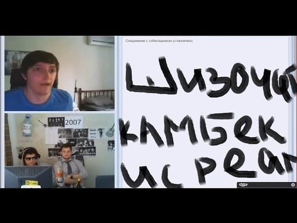 Шизочат - Шизочат КАМБЕК ИС РИАЛ