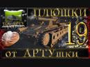 Лучшие ПЛЮШКИ от АРТУшки выпуск №19