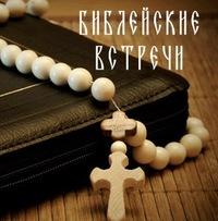 Библейские встречи при храме Александра Невского
