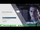 Detroit Become Human RU PS4pro Сначала смотр Детройта затем охота