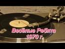 Весёлые Ребята На Чем Стоит Любовь Старенький Автомобиль Алешкина Любовь Облади облада 1970