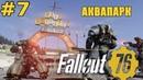 Fallout 76 Прохождение - Часть 7: Аквапарк