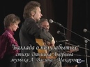 Баллада о полузабытых (по ст. Д Андреева, муз. А. Васина-Макарова)