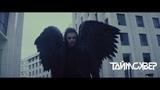 ТАйМСКВЕР - Мой серый город feat. Utopia show (Official video)
