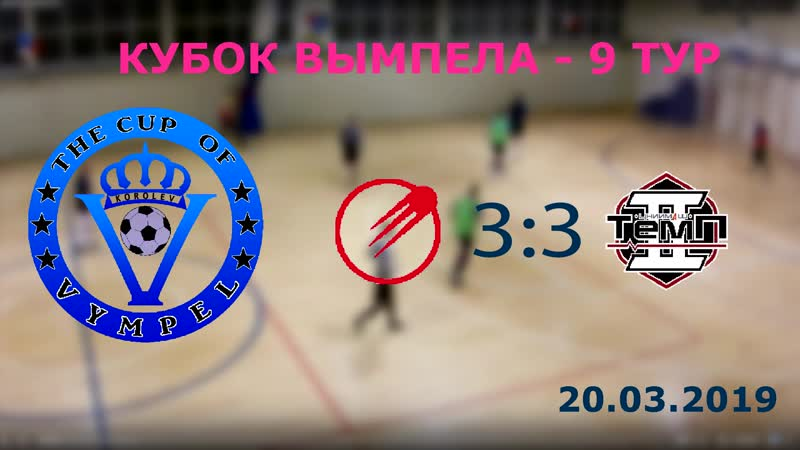 Кубок Вымпела (9-й тур) Энергия 33 Темп ЦНИИмаш 2.0
