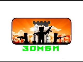Обзор режима зомби в игре