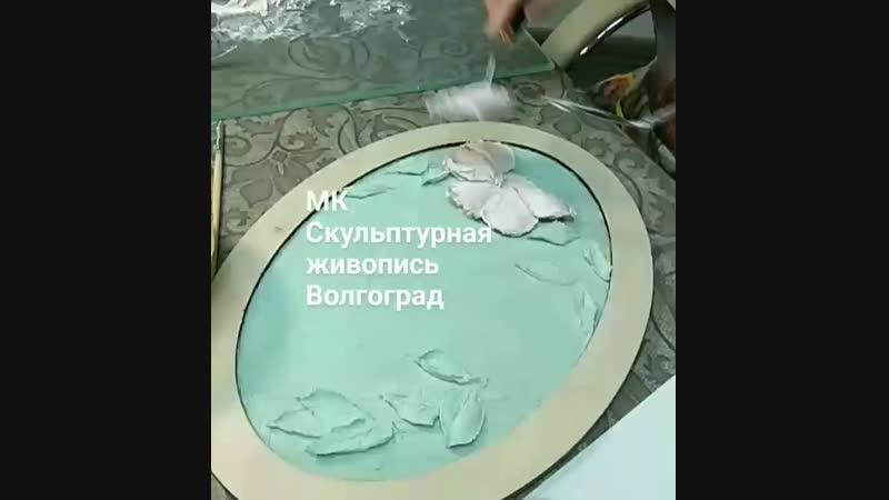 Скульптурная живопись Волгоград