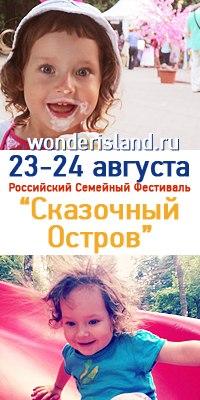 Семейный фестиваль «Сказочный Остров»