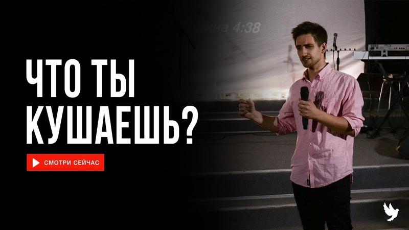 Давид Хайдуков Что ты кушаешь