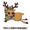 Подслушано | СОШ №2  г.Новоульяновск