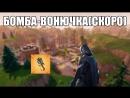 БОМБА-ВОНЮЧКА(СКОРО) | FORTNITE