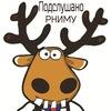 ПОДСЛУШАНО в РНИМУ им. Н.И. Пирогова