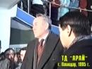 500900-Видео Открытие ТД Арай Павлодар 5,янв,1995