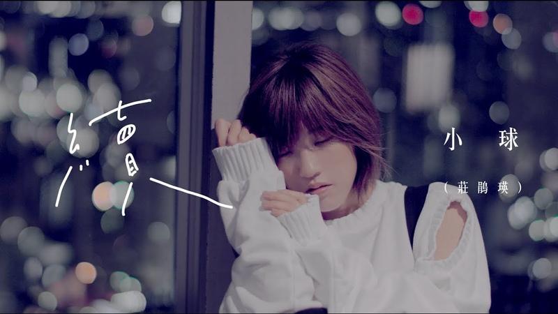 小球 (莊鵑瑛)《續 Freedom》Official Music Video