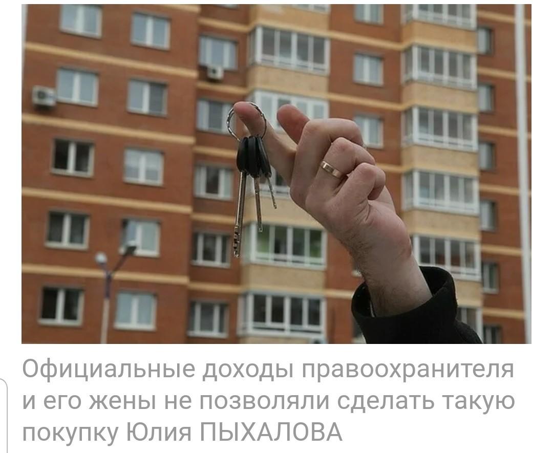 На Кубани у полицейского забрали в пользу государства квартиру за 3,2 миллиона рублей