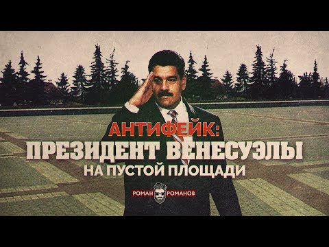 АНТИФЕЙК: Президент Венесуэлы на пустой площади (Роман Романов)