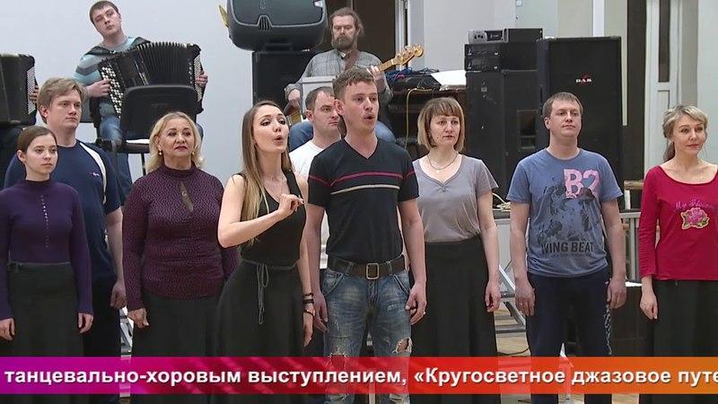 Од пинге. Анонс концерта ансамбля Умарина и оркестра Биг-бенд Саранск
