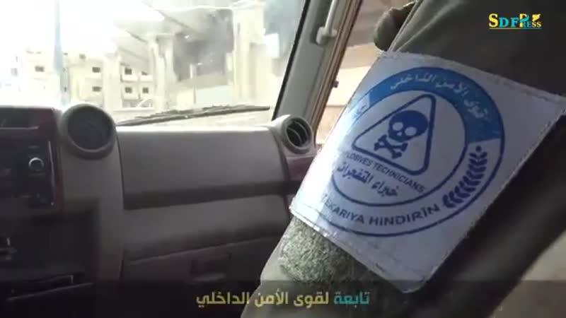 Разминирование и демонтаж мин в Ракке