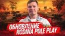 Криминальная Россия Летнее обновление на Rodina RP