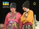 Сватання на Гончарівці [Вистава] (2014) [Екранізація пєси Г. Квітки-Основяненк