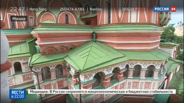 Новости на Россия 24 • 455 лет исполнилось Храму Василия Блаженного
