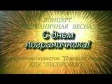 Видео объявление к 100-летию Пограничных войск