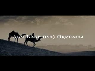 *🎥Әбу Бәкір (Р.А) Оқиғасы./ Ұстаз Ерлан Ақатаев.*