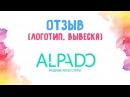 Отзыв от шоу-рума интересных вещей и аксессуаров Alpado