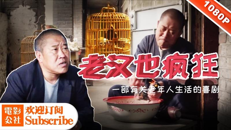 《老汉也疯狂》|| 1080HD【Chi-Eng SUB】一部有关老年人生活的喜剧小故事