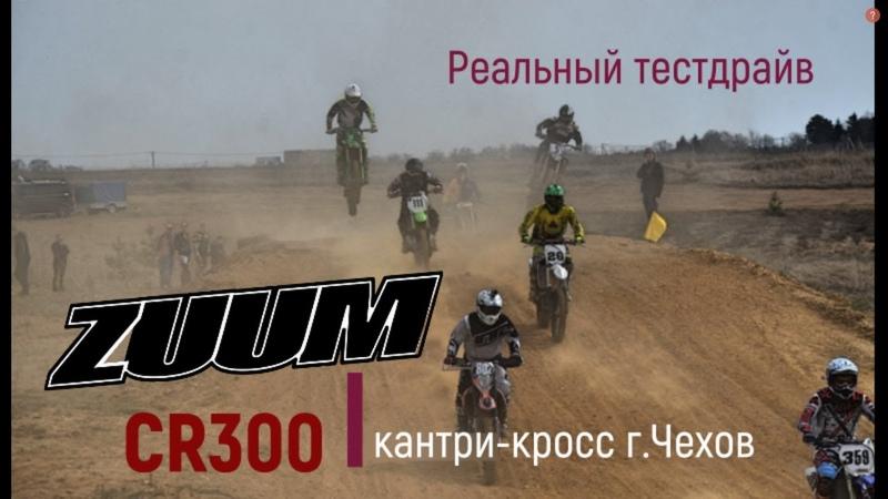 Кантри-кросс на ZUUM CR300, реальный тест-драйв