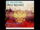Dj kontrolar Вася Бурцев - How To Me 2 Mixed 2014