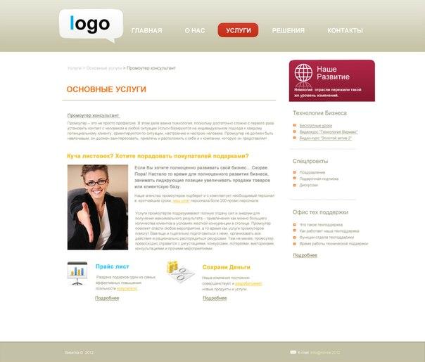 psd шаблон лаконичного сайта бизнес маркетинга | psd template concise website marketing business