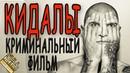 ШИКАРНЫЙ ФИЛЬМ. КЛАСС - КИДАЛЫ Русские боевики новинки 2019 HD 1080P