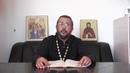 Что делать, если избранница не сохранила девственность. Священник Игорь Сильченков