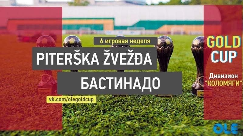 Ole Gold Cup 7x7 VII сезон. Коломяги. 6 ТУР. Piterška Žvežđa - Бастинадо
