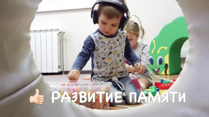 Нейросенсорная слуховая стимуляция по методу Томатис Рулиссен