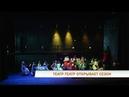 В пермском Театре Театре сыграли первый спектакль на новой сцене