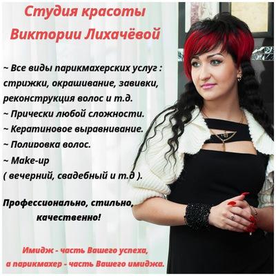 Виктория Лихачёва