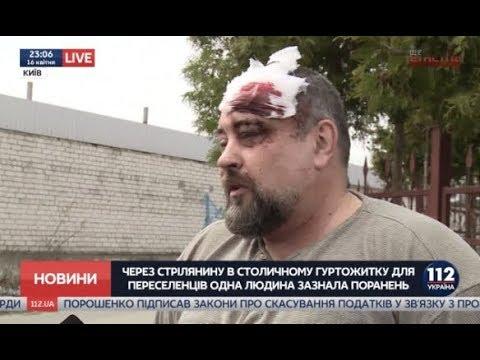 Стрельба в общежитии для переселенцев в Киеве: Все подробности происшествия