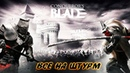 Conqueror's Blade - Все на Штурм ! [Open Weekend]