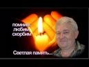 ПАМЯТИ Алексея Лесных ОЛЁШ посвящается