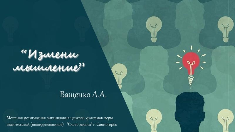 Ващенко Л. А. - Измени мышление (2 декабря 2018 г.)