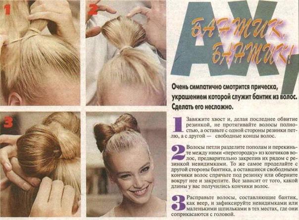 Как сделать бантик из коротких волос на голове - ПОРС Стройзащита