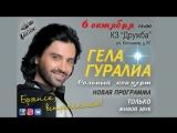 Гела Гуралиа - Анонс концерта в Брянске 2018 (12+)