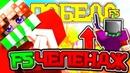 F5 ЧЕЛЕНДЖ!ВЫПОЛНЯЕМ НЕРЕАЛЬНЫЙ ЧЕЛЕНДЖ!?ЧЕЛЕНДЖ ОТ 3-ГО ЛИЦА!?| HYPIXEL | SKYWARS
