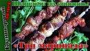 Шашлык из свинины: 3 маринада/Shish kebab from pork: 3 marinades
