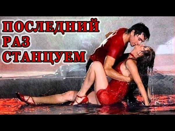 ВАША ЛЮБИМАЯ ПЕСНЯ!👍 Давай с тобой в последний раз станцуем - Вячеслав Сидоренко