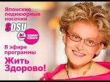 Педикюрные носочки SOSU (Сосо) в программе «ЖИТЬ ЗДОРОВО!» с Еленой Малышевой