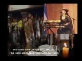 Злата Раздолина В память о погибших в Дельфинариуме в Тель Авиве